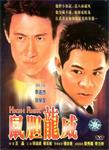 Meltdown / High Risk / Shu Dan Long Wei (1995)